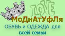 МоДнАтУфЛя